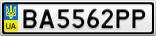 Номерной знак - BA5562PP