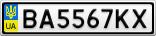 Номерной знак - BA5567KX