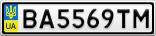 Номерной знак - BA5569TM