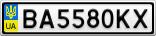 Номерной знак - BA5580KX