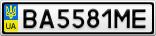 Номерной знак - BA5581ME