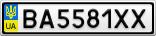 Номерной знак - BA5581XX