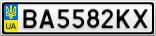 Номерной знак - BA5582KX