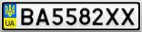 Номерной знак - BA5582XX