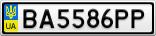 Номерной знак - BA5586PP