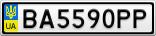 Номерной знак - BA5590PP