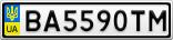 Номерной знак - BA5590TM