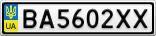 Номерной знак - BA5602XX