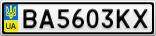Номерной знак - BA5603KX