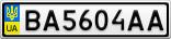Номерной знак - BA5604AA