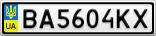 Номерной знак - BA5604KX