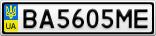 Номерной знак - BA5605ME