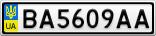 Номерной знак - BA5609AA