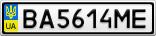 Номерной знак - BA5614ME