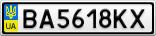 Номерной знак - BA5618KX