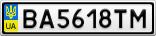 Номерной знак - BA5618TM