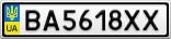 Номерной знак - BA5618XX
