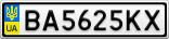 Номерной знак - BA5625KX