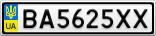 Номерной знак - BA5625XX