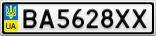 Номерной знак - BA5628XX