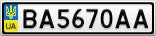 Номерной знак - BA5670AA