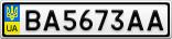 Номерной знак - BA5673AA
