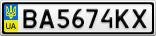 Номерной знак - BA5674KX