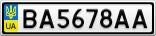 Номерной знак - BA5678AA