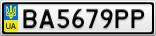 Номерной знак - BA5679PP