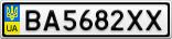 Номерной знак - BA5682XX