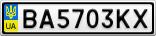 Номерной знак - BA5703KX