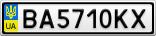 Номерной знак - BA5710KX