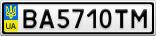 Номерной знак - BA5710TM