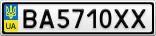 Номерной знак - BA5710XX