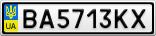 Номерной знак - BA5713KX