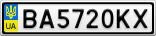 Номерной знак - BA5720KX