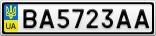 Номерной знак - BA5723AA