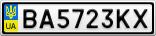 Номерной знак - BA5723KX