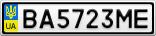 Номерной знак - BA5723ME