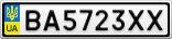 Номерной знак - BA5723XX