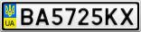 Номерной знак - BA5725KX