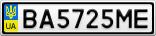 Номерной знак - BA5725ME