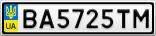 Номерной знак - BA5725TM