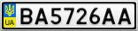 Номерной знак - BA5726AA