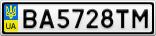 Номерной знак - BA5728TM