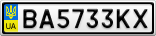 Номерной знак - BA5733KX