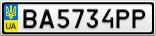 Номерной знак - BA5734PP