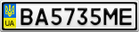 Номерной знак - BA5735ME