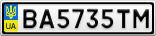 Номерной знак - BA5735TM