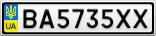 Номерной знак - BA5735XX